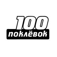 100 поклевок