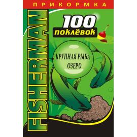 Картинка Прикормка Fisherman Крупная рыба-озеро 900 г.