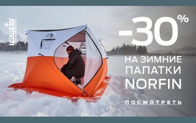 Скидка 30% на зимние палатки Norfin декабрь 2019